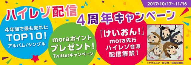 画像: moraのハイレゾ配信4周年記念! 累計ランキングとTwitterプレゼントキャンペーンを発表。『けいおん!』のハイレゾも配信開始