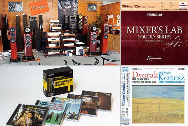画像: 9月17日(日)仙台のAUDIOSHOP KEIKIにてステレオサウンドが制作した高音質ソフト特別試聴会開催!