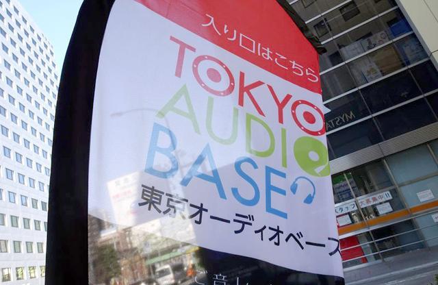 画像: 【TOKYO AUDIO BASE 2018レポート】これぞ『オトナの秘密基地』。オーディオ道をとことん探求できる濃いイベントだ