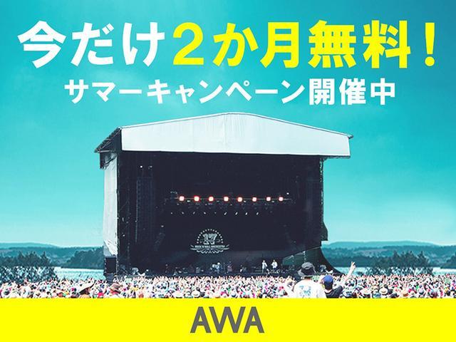 画像: 8/18(金)まで! 音楽ストリーミングサービスAWAが、聴き放題の有料プランを2ヵ月無料とするキャンペーンを実施中