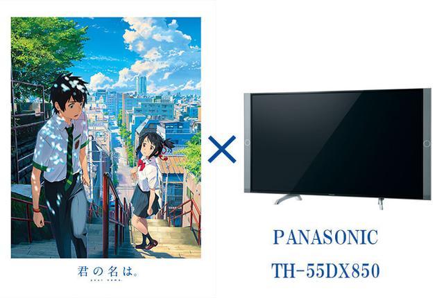 画像: 『君の名は。』を高画質で観たい! 売れ筋4Kテレビ別、UHD BD版画質セッティング【Part2:パナソニック TH-55DX850】