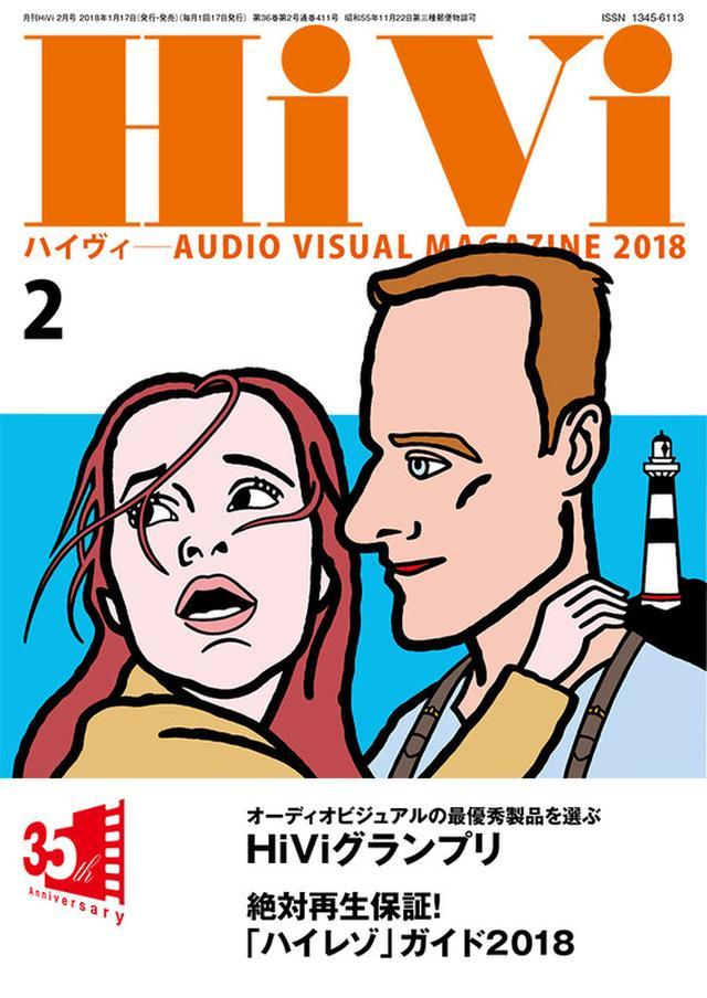 画像: 月刊HiVi 2月号 1/17発売 「HiViグランプリ2017」/再生保証!の「ハイレゾ」ガイド2018 他