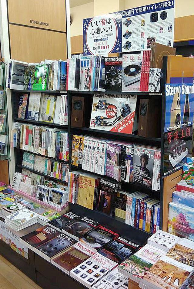 画像: 東京・狛江「啓文堂書店 狛江店」にて『いい音は心地いい!』フェアを期間限定で開催中! 店頭でハイレゾを体験しよう