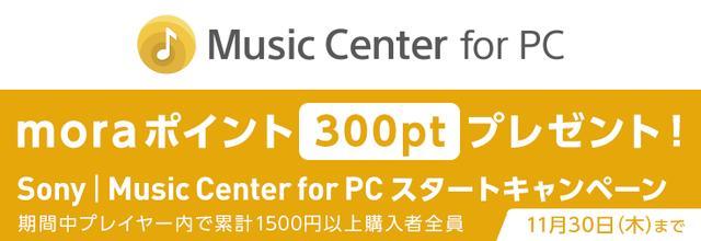 画像: moraが「Sony | Music Center for PC スタート記念キャンペーン」実施中。条件を満たせば必ず300moraポイントもらえる!