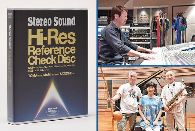 画像: 革新的なチェック音源『Stereo Sound Hi-Res Reference Check Disc』はオーディオで得られる快感が詰まっている