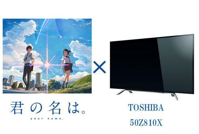 画像: 『君の名は。』をより高画質で観たい! 売れ筋4Kテレビ別、4K UHD BD版画質セッティング【Part5:東芝 50Z810X】