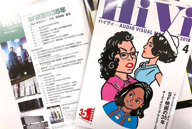 画像: HiVi4月号は『SF映画の35年』を総力特集。4K『ブレードランナー 2049』大視聴会で国内盤と海外盤の画質の違いが判明!?