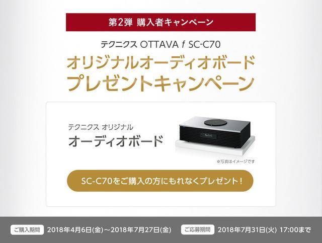 画像: テクニクス、OTTAVAƒ「SC-C70」購入でオリジナルオーディオボードがもれなくプレゼントされるキャンペーン実施。7/27まで