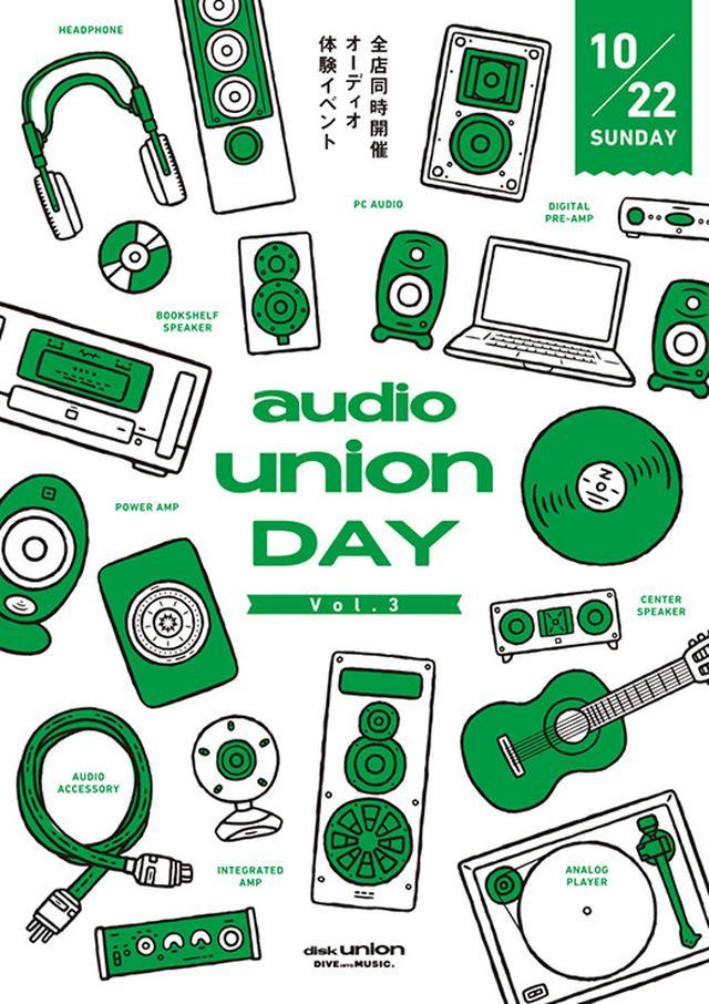 画像: 10/22(日)、オーディオユニオン全店でイベント「オーディオユニオン・デイ」が開催。各種試聴会やセミナーが目白押し