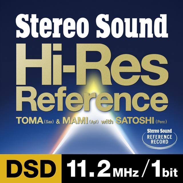 画像: 小社ステレオサウンドのハイレゾリファレンス音源、e-onkyo musicでも配信スタート!