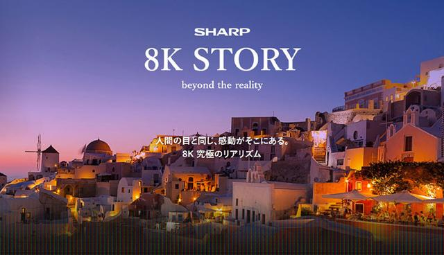 画像: シャープ、8Kの魅力を伝える「8Kポータルサイト」をリニューアル。さまざまなコンテンツで、情報を発信