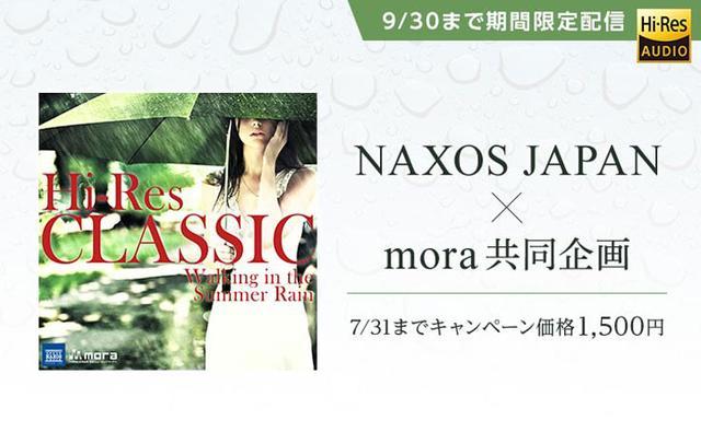 画像: NAXOSとmora共同制作のコンピレーションアルバム「ハイレゾクラシック Walking in the Summer Rain」発売中