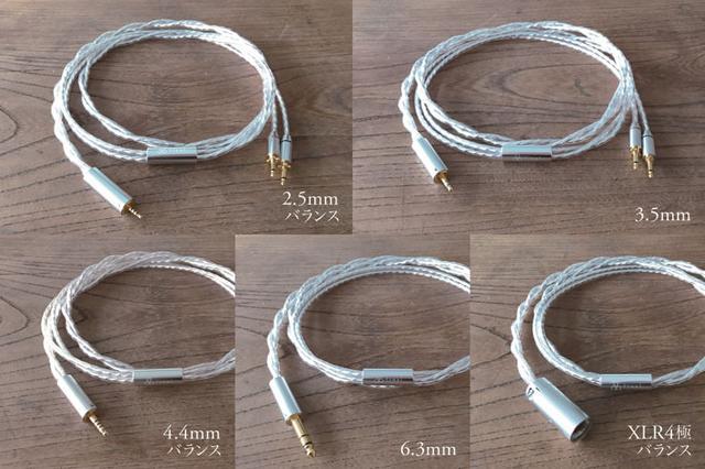 画像: final、ヘッドホン用のリケーブル「シルバーコートケーブル」5種類7モデルを2月28日より発売。柔軟性の高い仕上がり