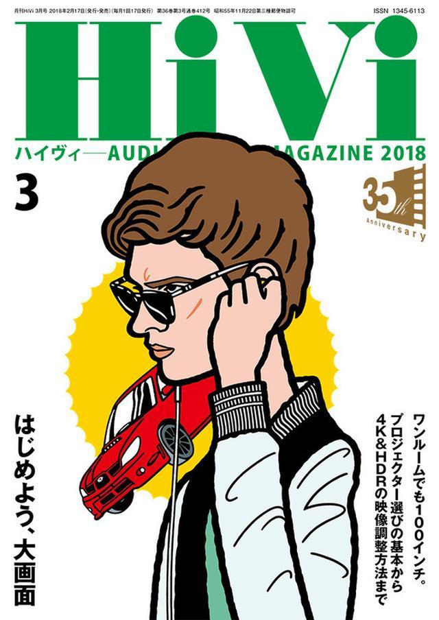 画像: 月刊HiVi 3月号 2/17発売 HiVi35周年特別企画「はじめよう、大画面」ワンルームでも100インチ 他