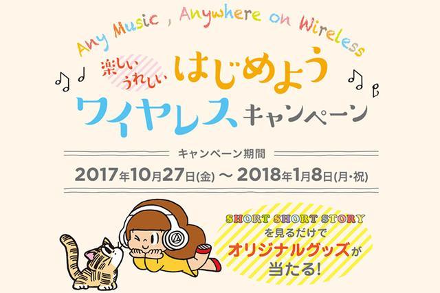 画像: オーディオテクニカ、アニメ動画を観て応募するとプレゼントが当たるキャンペーンを実施。2018年1月8日まで