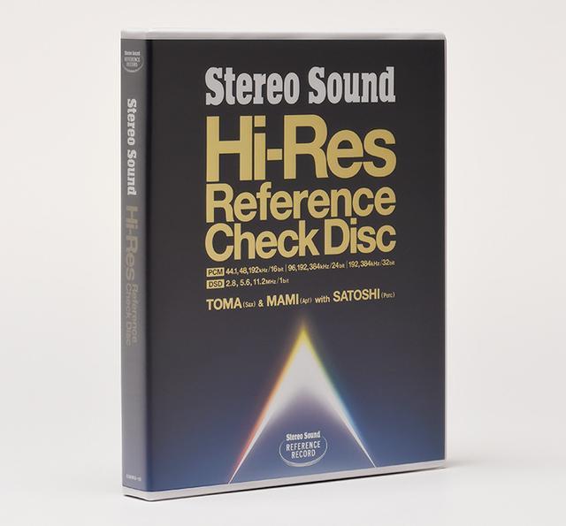 画像: 小社『Hi-Res Reference』、パッケージ版がついに6/20発売!ハイレゾの理解がより深まる究極盤