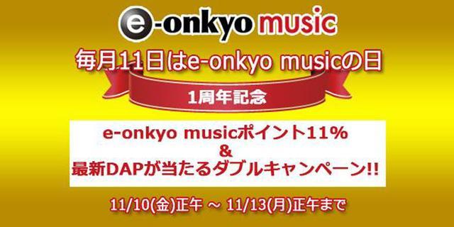 画像: e-onkyo music、楽曲ダウンロードでポイントアップ、最新DAPプレゼントのダブルキャンペーンを11/13まで開催