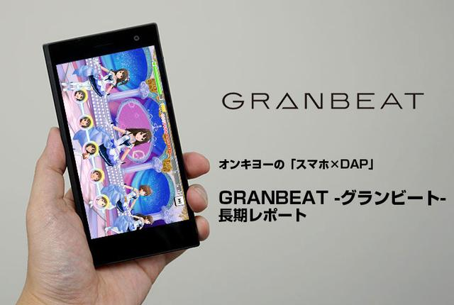 画像: 【長期レビュー】オンキヨー「GRANBEAT」03:GRANBEATの性能をチェック! スコアは中位でも十分使える