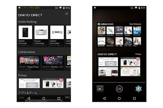 画像: オンキヨー&パイオニアのDAP用アプリ「おすすめApp」の最新版が本日公開。公式通販サイト「ONKYO DIRECT」と連携強化