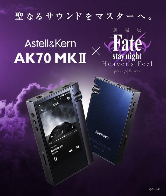 画像: アステル&ケルン、DAP「AK70 MKII」と劇場版アニメ『Fate/stay night』のコラボモデル発売決定