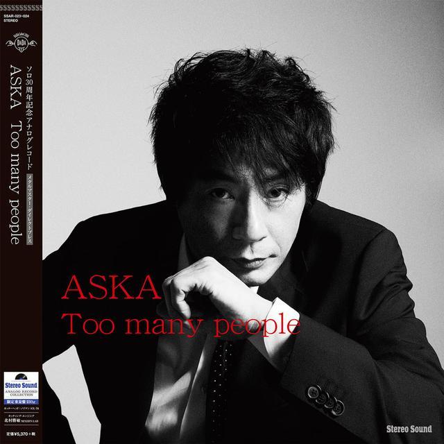 画像: ASKAの熱い思いをアナログレコードに託して。アルバム『Too many people』が180g重量盤2枚組としてリリース!