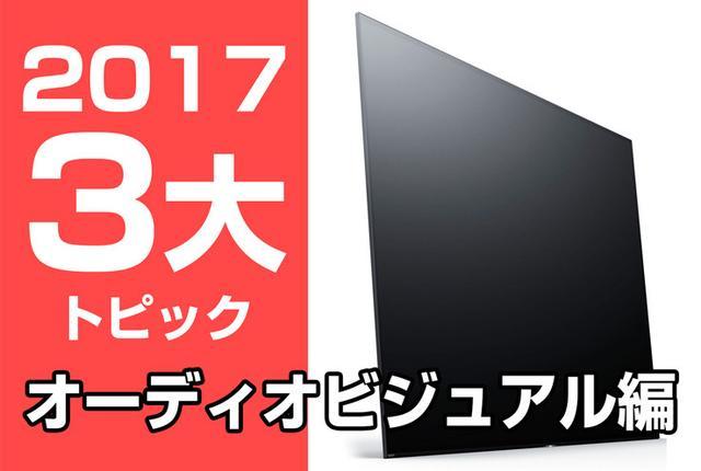 画像: 【年末企画】2017年のオーディオビジュアルをHiVi編集部が総括:HDR/有機EL/4K&8Kと映像分野が発展