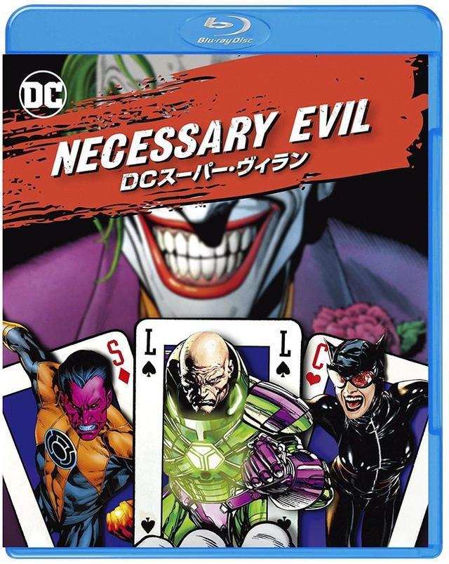画像: 今週発売のBDソフト一覧[2017.10.08-10.14]「Necessary Evil / DCスーパー・ヴィラン」他