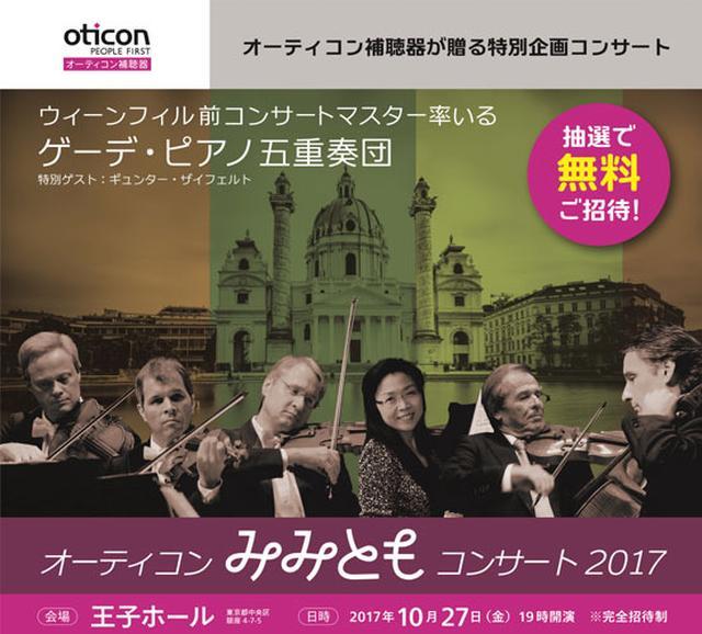 画像: オーティコン補聴器、補聴器使用者も気軽に参加できるクラシックコンサートを10月27日に開催。参加者募集中