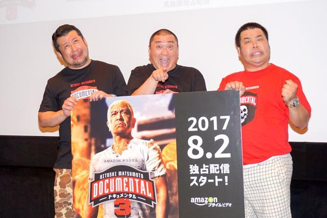 画像: Amazon×松本人志のバラエティ『ドキュメンタル』シーズン3配信開始。記念イベントに極楽山本、ケンコバ、プラマイ岩橋が登場