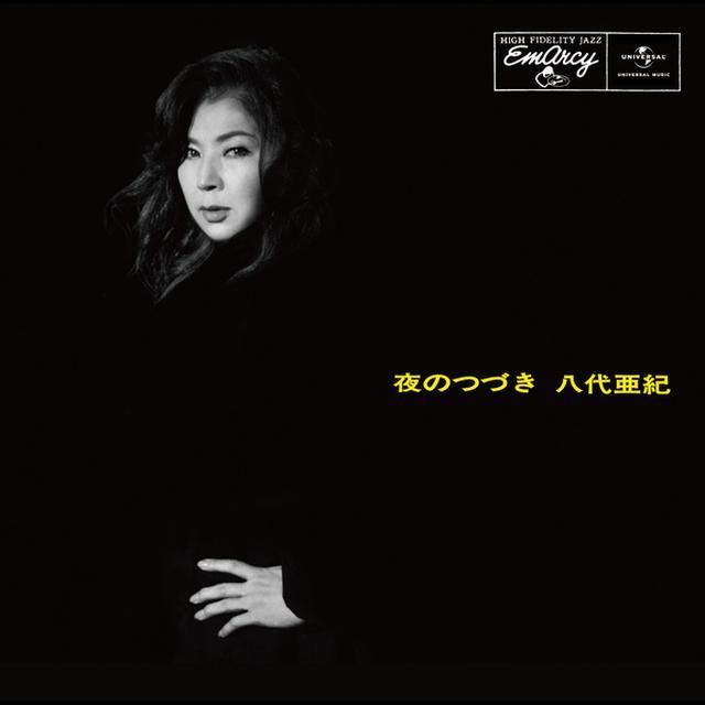 画像: ハイレゾ音源大賞10月度、声優の森久保祥太郎氏が選んだのは、八代亜紀のジャズアルバム第2弾『夜のつづき』