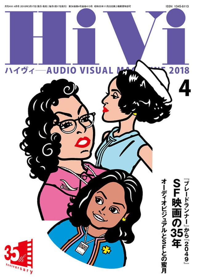 画像: 月刊HiVi 4月号 3/17発売 特集「SF映画の35年」『ブレードランナー』から『2049』 他