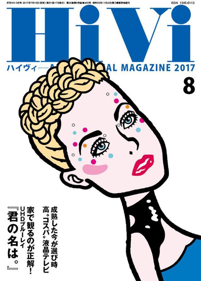 画像: 月刊HiVi 8月号 7/15発売 UHDブルーレイ『君の名は。』 4K&HDR液晶テレビ選び 他