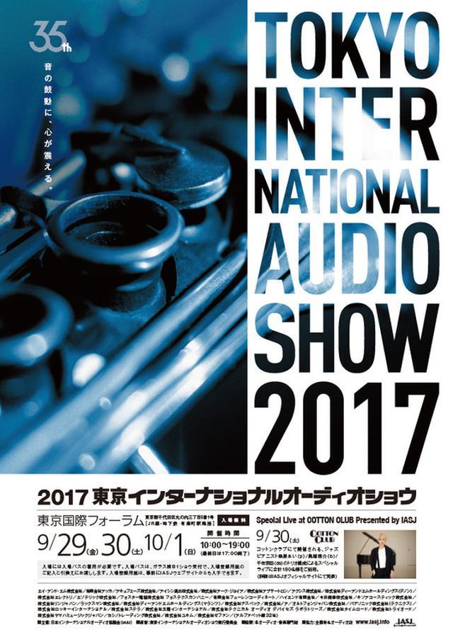 画像: 9/29(金)~10/1(日)、東京国際フォーラムで「2017東京インターナショナルオーディオショウ」が開催