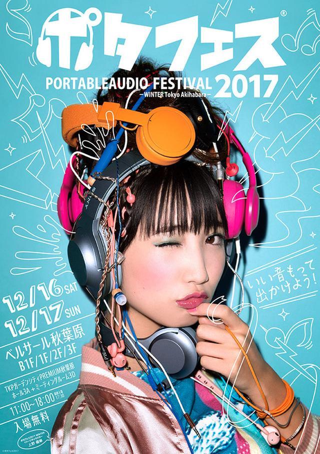 画像: 12/16(土)17(日)東京・秋葉原で開催の「ポタフェス2017 WINTER」新情報。出展製品やイベント情報盛りだくさん