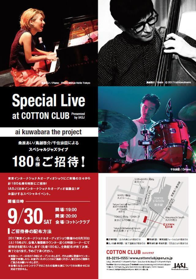 画像: 9/30(土)、一夜限りのジャズライブに「2017東京インターナショナルオーディオショウ」の来場者180名をご招待
