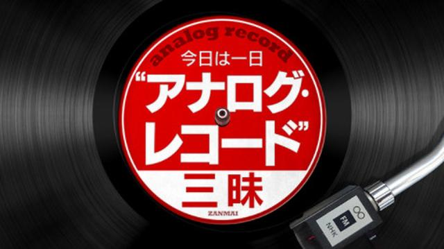 """画像: 2/12(祝・月)、NHK-FM『今日は一日""""アナログ・レコード""""三昧』にテクニクスCTOの井谷哲也氏がゲスト出演"""