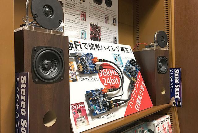画像: 【DigiFi付録デモ再生実施】東京都・多摩市の「丸善 多摩センター店」にてデジファイ付録を体験できるフェア開催中