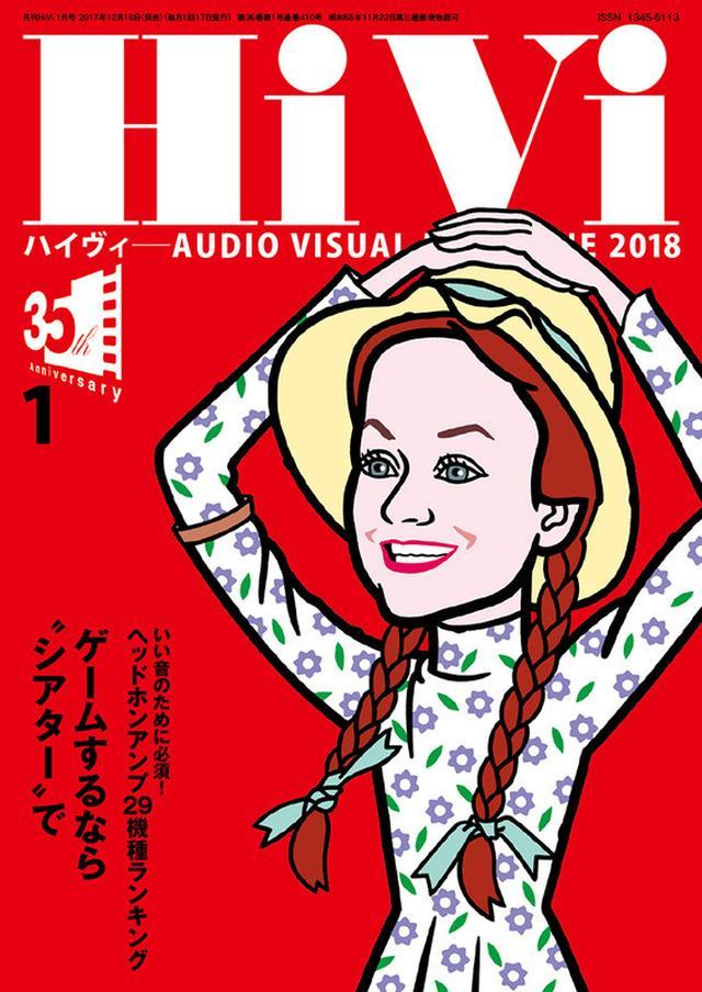 """画像: 月刊HiVi 1月号 12/16発売 ゲームをするなら""""シアター"""" で/ヘッドホンアンプランキング29種類 他"""