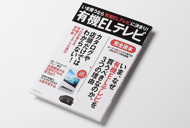 画像: 有機ELテレビ選びのバイブル『有機ELテレビ完全読本』が12/14発売。これ一冊で仕組みから製品まですべてが分かる!