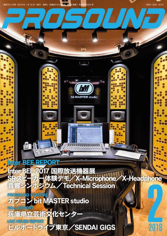 画像: PROSOUND 2月号 1/18発売 Inter BEE 2017 総力特集/カプコン bit MASTER studio 他