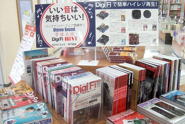 画像: 富山県・富山市「BOOKSなかだ専門書館」にて『いい音は気持ちいい!』フェアを開催中! オーディオビジュアル専門誌が勢揃い