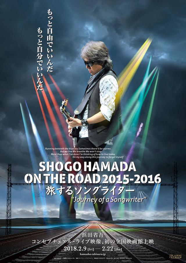 画像: 浜田省吾のライブ『旅するソングライター』、全国77館で期間限定上映。一夜限りのアトモス上映は「まんまライブ会場だ!」