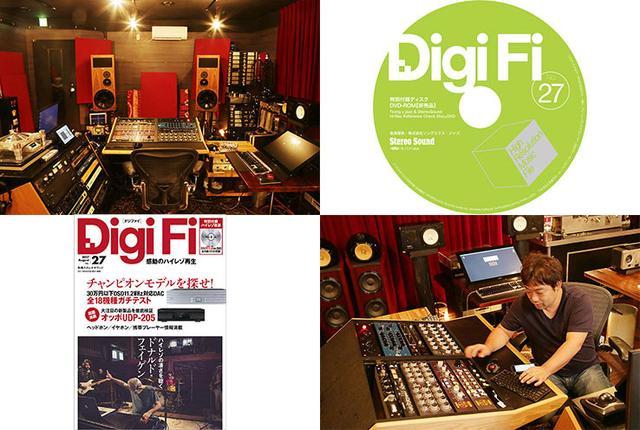 画像: 『デジファイ』No.27の付録DVDに収録した、ソングエクス・ジャズ音源の高音質な録音制作のこと