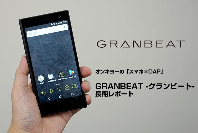 画像: オンキヨー「GRANBEAT」レポート02:えっGRANBEATで通信できない! SIMフリースマホの基本、APN設定を忘れる