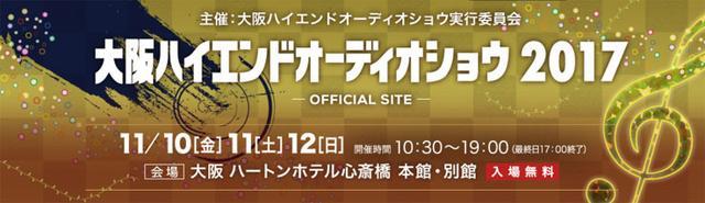 画像: 大阪ハイエンドオーディオショウ2017、本日11/10より大阪・心斎橋の「ハートンホテル心斎橋」にて開催。24社が参加