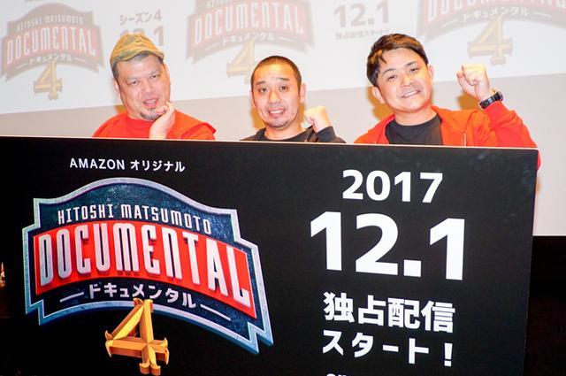 画像: 松本人志×Amazon『ドキュメンタル』シーズン4が12/1配信開始。野性爆弾くっきーと千鳥が完成披露イベントに登場