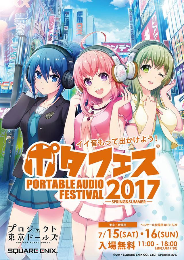 画像: 「ポタフェス2017」7/15(土)16(日)に東京・秋葉原で開催。スマホゲーム『プロジェクト東京ドールズ』とコラボ