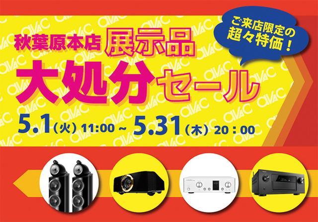 画像: 6/9、アバック秋葉原本店が新宿本店に移転オープン。秋葉原本店では展示品の大セールを実施中!