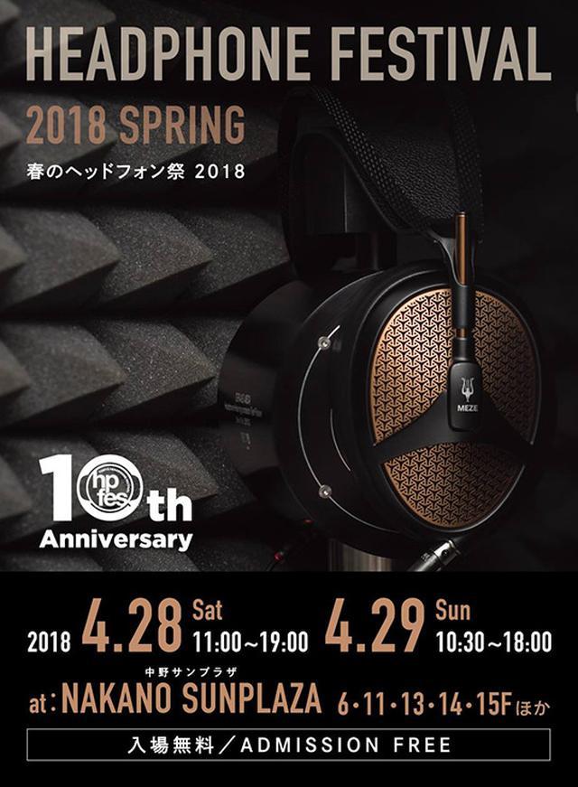 画像: 4/28(土)29(日)、東京・中野で「春のヘッドフォン祭2018」開催! 国内外200ブランド以上の最新製品が大集合