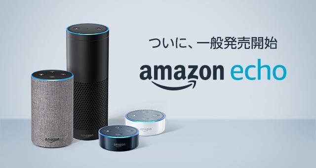 画像: Amazon、スマートスピーカー「Amazon Echo」の一般販売を本日3月30日に開始。Echo Dotは期間限定で1500円引き